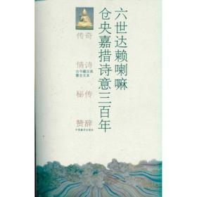 六世达赖喇嘛仓央嘉措诗意三百年  中国藏学出版社编