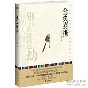 仓央嘉措   李叶倩 任乐乐著  作家出版社