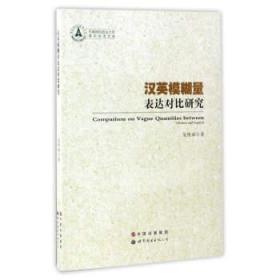 送书签ms-9787519219574-中南财经政法大学青年学术文库:英汉模