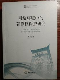 网络环境中的著作权保护研究