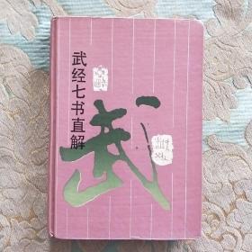 武经七书直解