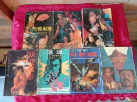 西村寿行作品:恐怖黑唇,男虎女豹,血茫,妖窟魔影,荡魂,血腥三角区,仙人·鬼女·矮怪----7本合售