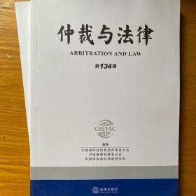 《仲裁与法律》第134辑