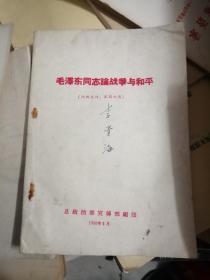 毛泽东同志论战争与和平 私藏