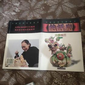 中国民间美术丛书:绝活儿 合阳面花