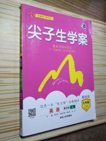 尖子生学案:英语(七年级上 新目标·人 升级版)
