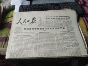 人民日报1982年7月6日    1-4版
