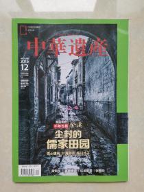 中华遗产-(2015年12月 总第122期)尘封的儒家田园