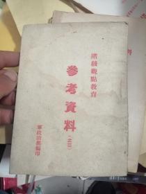 50年代 阶级教育参考资料(三