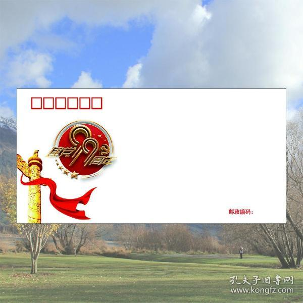 建党99周年DL美术封,140克白卡纸