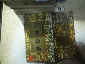 雪庐诗稿(梁披云毛笔签名赠送本 有钤印)