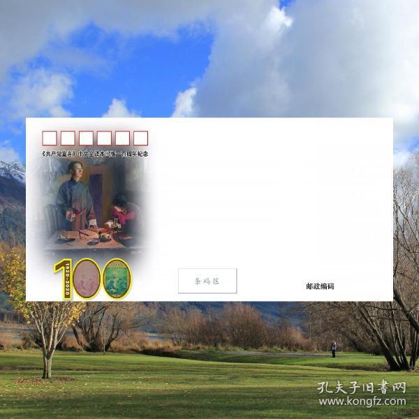 《共产党宣言》中文全译本发表100周年纪念DL美术封,140克白卡纸