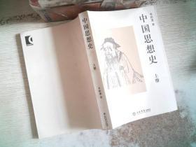 中国思想史上册