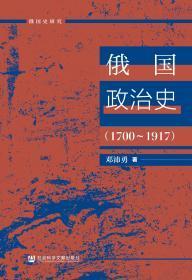 俄国政治史(1700-1917)                      俄国史研究                邓沛勇 著