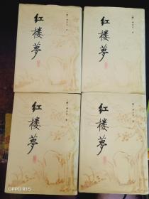 红楼梦校注本 (精装全4册)书品看图