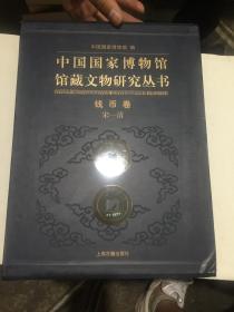 中国国家博物馆馆藏文物研究丛书.钱币卷..(宋—清)