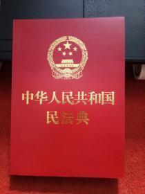 中华人民共和国民法典(全新未阅)