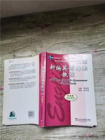 新编英语语法教程 第五版 学生用书【内有笔记】