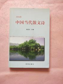 2006年 中国当代散文诗