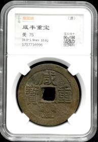 清代:咸丰重宝 宝云当十 带原光未流通美品 评级币收藏级