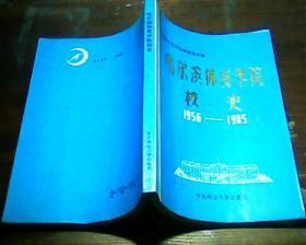 哈尔滨体育学院校史 1956-1985
