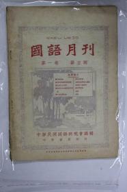 国语月刊(第一卷第5期)
