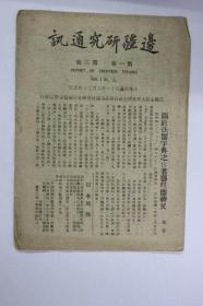 边疆研究通讯(第一卷第3号)