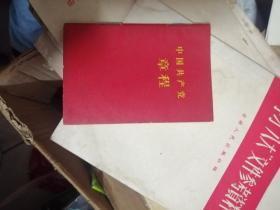 中国共产党章程1962  有小潮痕
