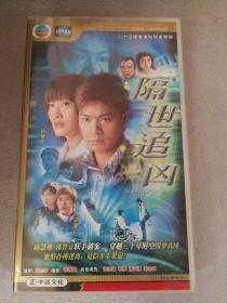 二十五碟香港电视连续剧  隔世追凶  25VCD