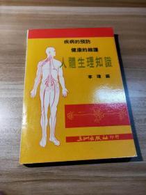 疾病的预防 健康的维护《人体生理知识》