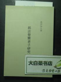 日文版 郭店楚简老子研究 池田知久签赠本(49171)