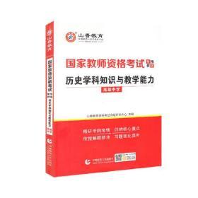 山香2021国家教师资格考试专用教材 历史学科知识与教学能力 高级中学