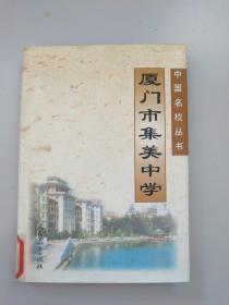 中国名校丛书 厦门市集美中学
