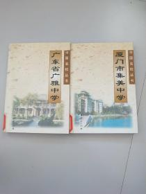 中国名校丛书:厦门市集美中学+广东省广雅中学(两本合售)