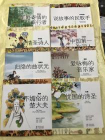 经典少年游 诗词曲系列8种合售 中国第一女词人、不媚俗的楚大夫、忧国的诗圣、爱咏梅的音乐家、归隐的曲状元、情圣诗人、旷野寄情的旅行者、说故事的民歌手(8本书书脊破损,其余近全新)