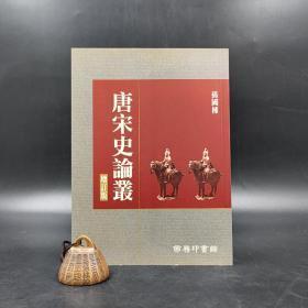 香港商务版  孙国栋《唐宋史论丛(增订版)》(锁线胶订)