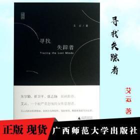寻找失踪者 艾云著 新民说 人文 思想 随笔 艾云式的女性思想者 在西方有阿伦特 而在中国 则很难找到可并论者 广西师范大学出版社