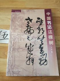 中国书法这棵树