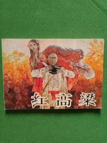 红高粱--山东版精品连环画 【欢迎光临-正版现货-品优价美】
