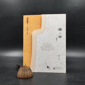 香港城市大学版 陈子善《识小录》(锁线胶订)