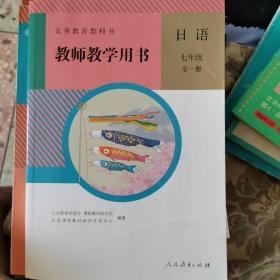 义务教育教科书教师教学用书. 日语. 七年级 : 全 一册