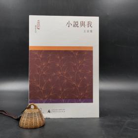 香港城市大学版  王安忆《小说与我》(锁线胶订)