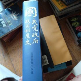 国民党政府政治制度史:Guomindang zhengfu zhengzhizhidu shi (Mandarin_chinese Edition)