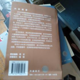 斯大林秘闻:原苏联秘密档案最新披露