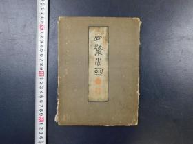 「云坪山紫水明印谱」1册
