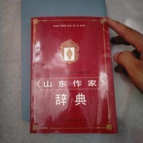 山东作家辞典