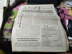 1976年9月23日人民日报    1-4版