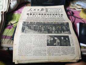 1976年1月16日人民日报    1-4版