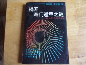 《揭开奇门遁甲之谜》第4卷 占验与文献