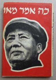 《毛主席语录》 希伯来文 1967年